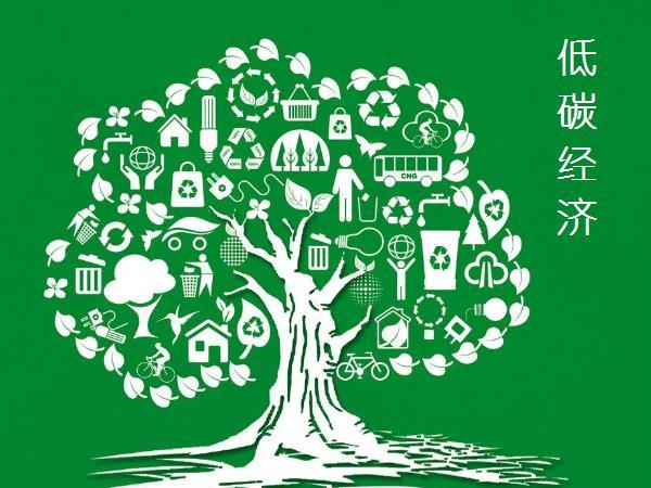 为了保护环境 发展低碳经济_循环经济与低碳发展_发展低碳经济的关键是什么