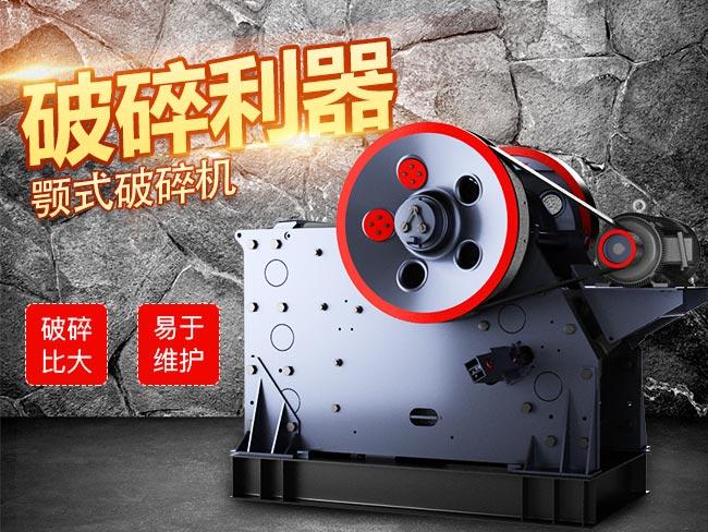 矿山石头破碎利器——中德鄂式破碎机