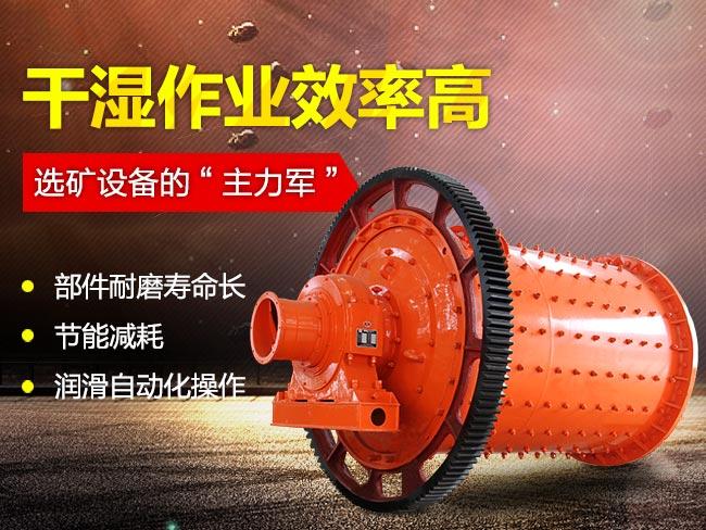 溢流型球磨机可进行干磨或湿磨效率高